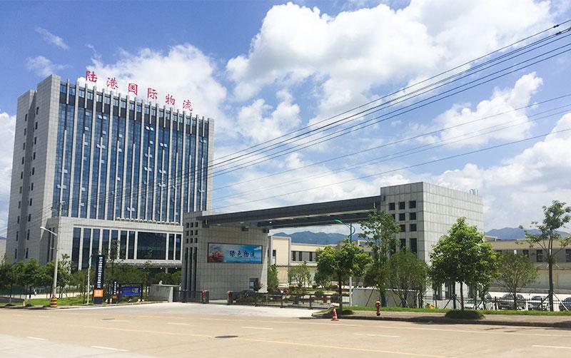丽水陆港国际物流责任有限公司