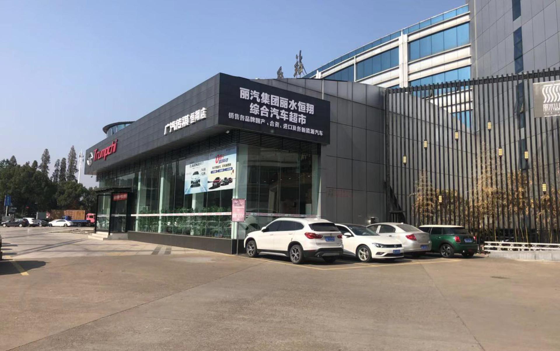 广汽传祺丽水市恒翔汽车销售有限公司
